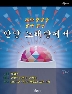 장범준 전국공연 <노래방에서>