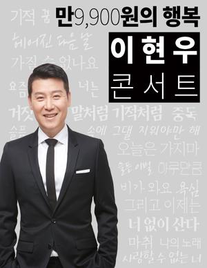 2019 『만9,900원의 행복』 ´이현우콘서