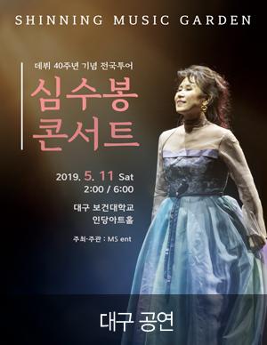 [대구] 2019 심수봉 데뷔40주년 전국투어