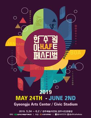 한수원 아트 페스티벌 2019
