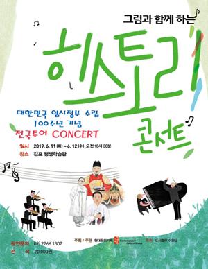 [김포] 그림과 함께 하는 히스토리 콘서트