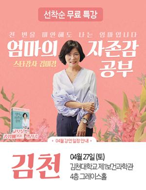 [김천] 김미경의 '엄마의 자존감 공부'