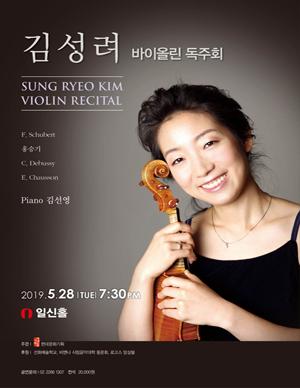 김성려 바이올린 독주회