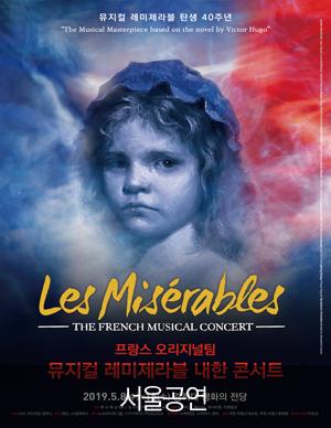 뮤지컬 레미제라블 탄생 40주년 프랑스 오리지널팀 내한 콘서트