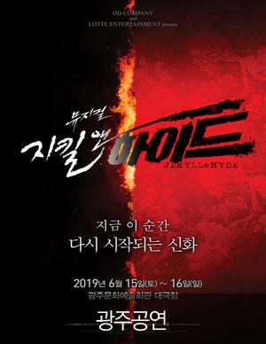 [광주] 뮤지컬 <지킬앤하이드>