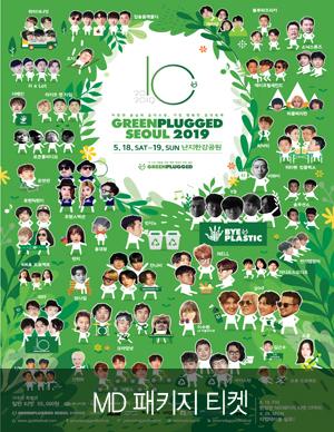 그린플러그드 서울 2019 - MD패키지 티켓(일일권)