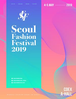 서울패션페스티벌 2019