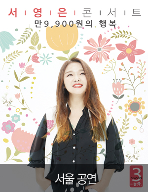 2019 『만9,900원의 행복』 서영은콘서트