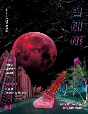 2019 뮤니브 콘서트 : 열대야