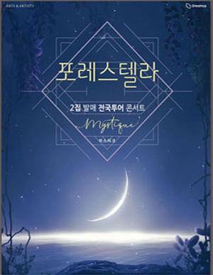 [인천/콘서트] 포레스텔라 콘서트