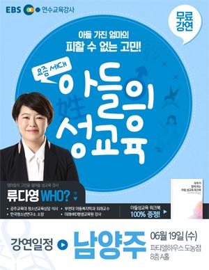 [남양주] 류다영의 '요즘 세대 아이 성교육'
