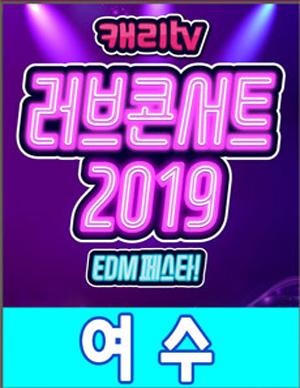 [여수/콘서트] 캐리TV 러브콘서트 2019