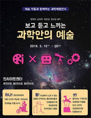 [서울/인사동] 과학안의 예술