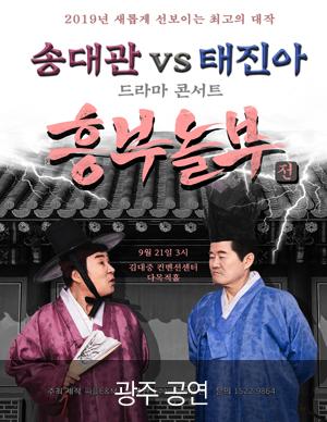 [광주] 송대관VS태진아 드라마콘서트 [흥부놀부전]