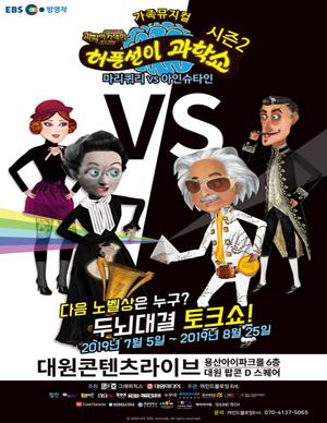 가족뮤지컬 <허풍선이 과학쇼> 시즌2