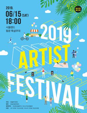 2019 K-pop Artist Festival