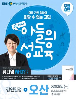 [오산] 류다영의 '요즘 세대 아이 성교육'