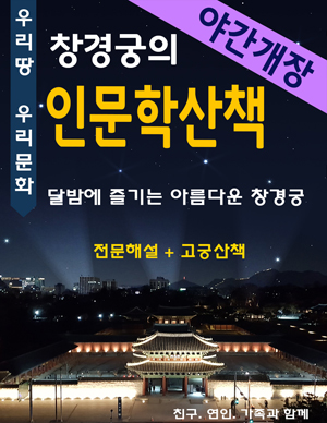 창경궁의 인문학산책 - 야간개장