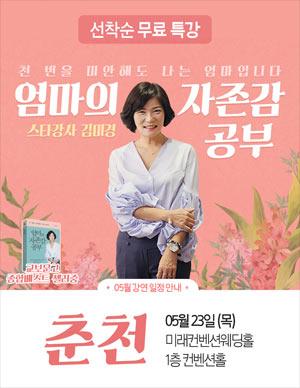 [춘천] 김미경의 '엄마의 자존감 공부'