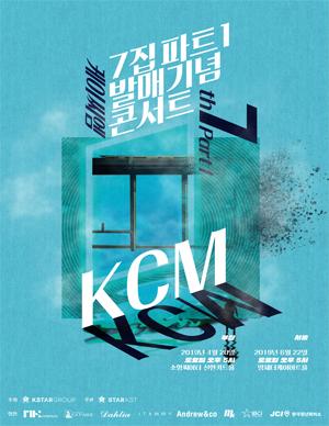 KCM 7집 파트 1 발매기념 콘서트 - 서울