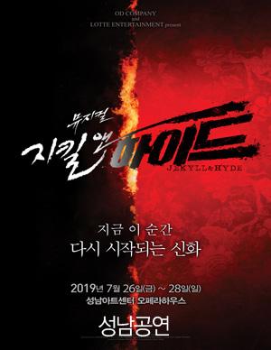 [성남] 뮤지컬 <지킬앤하이드>