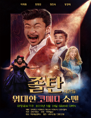 졸탄 시즌5 [위대한 코미디 졸탄쇼맨]
