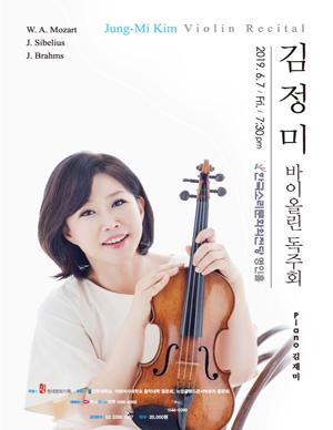 김정미 바이올린 독주회