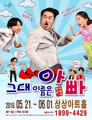[대전] 그대 이름은 아빠