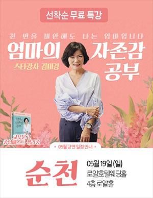 [순천] 김미경의