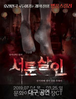 [대구] 연극 [ 서툰살인 ]
