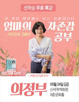 [의정부] 김미경의 '엄마의 자존감 공부'