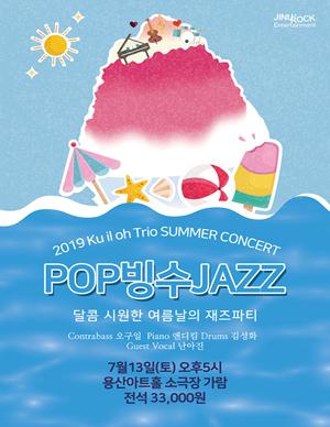 2019 POP 빙수 JAZZ - Ku il oh Trio