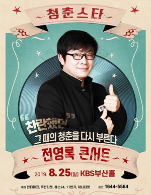 [부산] 2019 전영록 콘서트