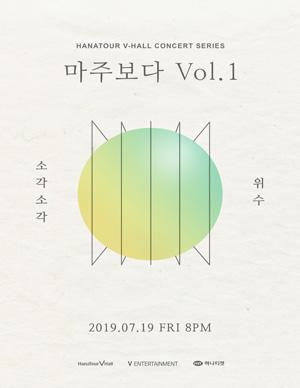 마주보다 Vol.1 - 소각소각 X 위수