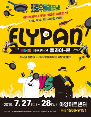 [대구] 넌버벌 퍼포먼스 [플라이팬(FLY-P