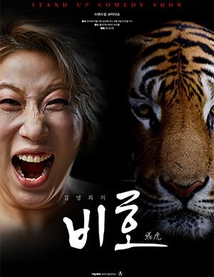 김영희의 비호쇼