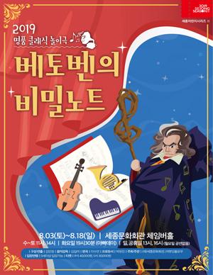 2019 세종어린이시리즈 <베토벤의 비밀노트>