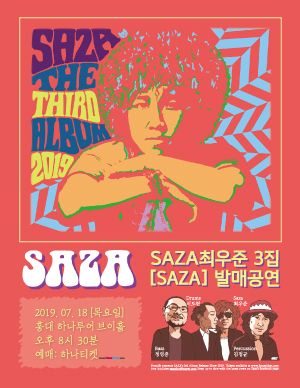 SAZA 3rd 앨범 발매기념 콘서트