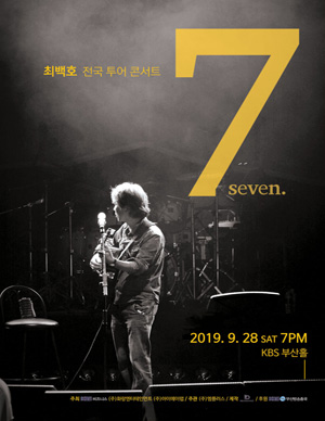 [부산] 최백호 콘서트 seven