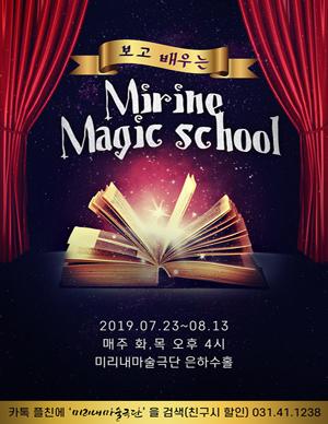 [수원] 매직스쿨