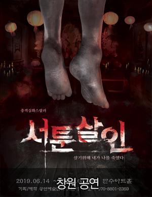 [창원] 스릴러연극 [서툰살인]