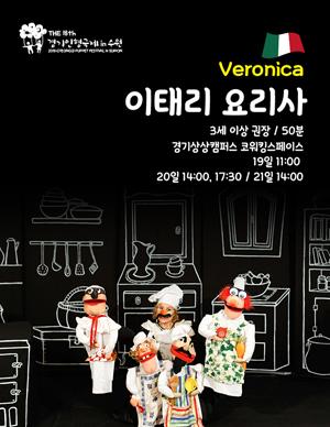 2019 경기인형극제 in Suwon [이태리