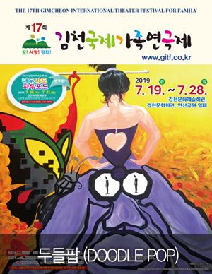 제17회 김천국제가족연극제 [두들팝 (Doodle Pop)]