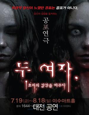 [대전] 두여자