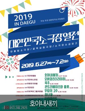 [대구] 2019 대한민국소극장열전 연극 [호야내새끼]