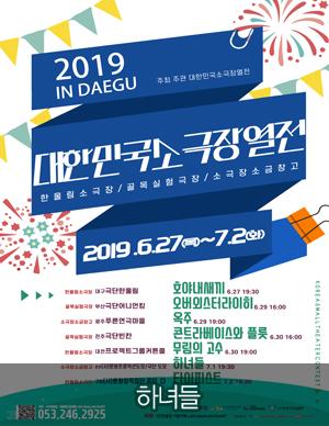 [대구] 2019 대한민국소극장열전 연극 [하녀들]