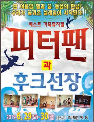[대구/뮤지컬] 피터팬과 후크선장