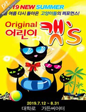[미소티켓] Original 어린이 캣's