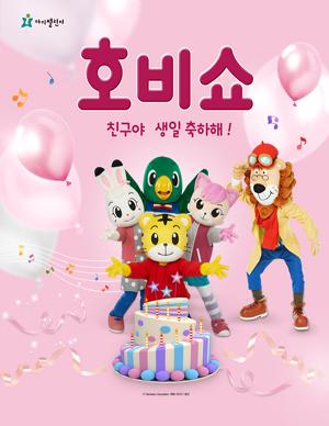 [인천] (어린이율동놀이뮤지컬) 호비쇼