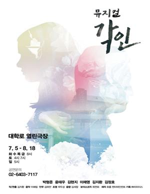 뮤지컬 [각인]